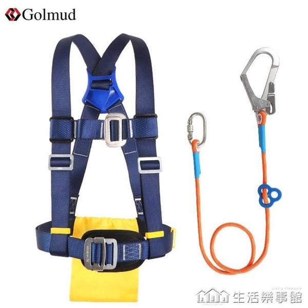 安全腰帶電工安全帶戶外防墜落高空作業安全繩可調節保險繩8055 NMS樂事館新品