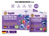 2盒特惠 米森 有機黑森林野莓茶 4gx15包/盒