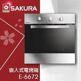 【有燈氏】櫻花 嵌入式 電烤箱 60cm 安裝限北北基【E-6672】