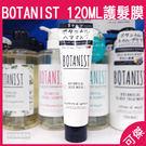 沐浴系列 BOTANIST 護髮膜 120g 需沖洗 覆盆子杏桃味 滋潤秀髮 樂天熱銷第一!
