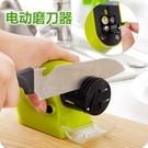 磨刀器 廚房電動磨刀器磨刀石 家用多功能快速磨刀機砂輪 磨剪刀菜刀工具  快速出貨