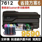 HP 7612 A3+ 無線多功能傳真事務機 改裝連續供墨系統 寫真型含單向閥 登錄送Cusinart多功能燒烤器