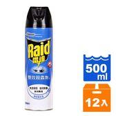 雷達 雙效殺蟲劑-無刺鼻味道 500ml (12入)/箱