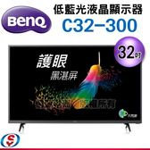 【信源電器】32吋 BENQ液晶顯示器+視訊盒 C32-300 (不含安裝,配送到1樓)