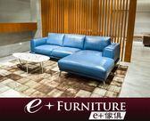 『 e+傢俱 』LS6 帕吉特 Padgett 國外名品 牛皮質沙發 | L型沙發 | 現代沙發 | 半牛皮沙發