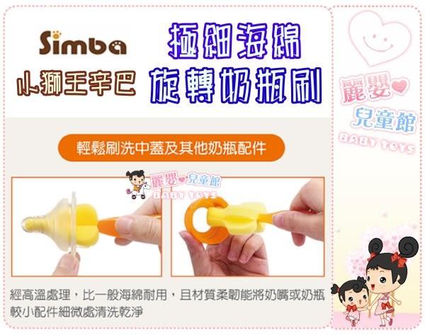 麗嬰兒童玩具館~小獅王辛巴 Simba-極細海綿旋轉奶瓶刷S1416-隨機出貨不挑色.公司貨