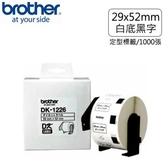 BROTHER 定型標籤帶  29*52mm白底黑字 DK-1226