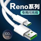 OPPOReno數據線20W閃充reno2傳輸線手機快充renoZ加長2米Reno3【輕派工作室】