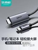 達而穩 Type-c轉HDMI連接線手機投屏線連接電視同屏線華為安卓蘋果 夏季狂歡