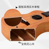 dodomi尤克里里女初學者兒童學生成人23小吉他男單板烏克麗麗入門