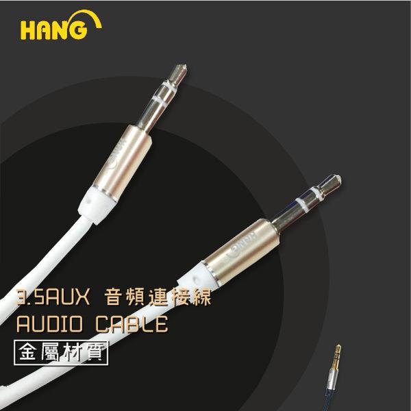 FEEL時尚 HANG 鍍金插頭 高品質 3.5mm AUX 公對公 車載 音頻線 延長線 音響線 音源線 傳輸線 喇叭線