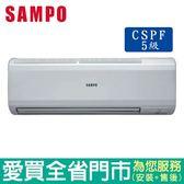 (全新福利品)SAMPO聲寶7-9坪AU/AM-PC50定頻分離式一對一冷氣空調_含配送到府+標準安裝【愛買】