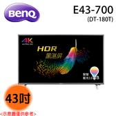 【BenQ】43 吋 4K HDR 護眼舒眠大型液晶 E43-700