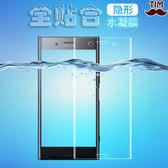 前膜+後膜 SONY XZ Premium XZs 水凝膜 保護貼 鋼化軟膜 滿版 曲面 防指紋 疏水 疏油