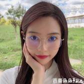 眼鏡女 眼鏡女款韓版潮防藍光電腦眼睛平光眼鏡框架 芭蕾朵朵
