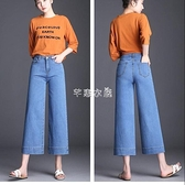2021年夏天高腰彈力闊腿牛仔褲女七分褲寬鬆褲子薄款直筒九分褲女 快速出貨