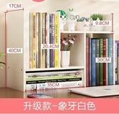 書桌上簡易書架學生宿舍置物架子簡約小型書柜兒童桌面辦公室收納WJ - 風尚3C