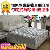 床墊 獨立筒 飯店級麵包型竹碳紗抗菌除臭防潑水蜂巢獨立筒床-雙人5尺(厚24cm)$6500限量
