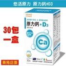 悠活原力 原力鈣+D3 30包/盒 保護力 防護 元氣健康館