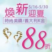 煥新迎夏 時尚美鑽/義大利K金88折