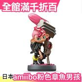 【粉紅色章魚男孩】日版 amiibo Splatoon 漆彈大作戰2 NFC連動公仔 WII【小福部屋】
