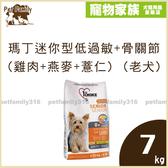 寵物家族-瑪丁 迷你型高齡犬低過敏+骨關節配方(雞肉+燕麥+薏仁) (老犬)7kg