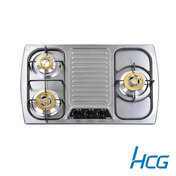 和成 HCG 檯面式三口瓦斯爐 GS303 含基本安裝配送