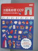 【書寶二手書T6/設計_KAM】法國風紋樣1009_三采編輯部_附DVD光碟