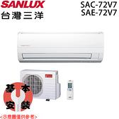 【SANLUX三洋】9-11坪 變頻冷專分離式冷氣SAE-72V7/SAC-72V7 送基本安裝