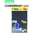 《享亮商城》21318 A4已切割背膠軟磁片(2x2cm)