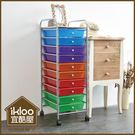【ikloo】可移式十層漾彩款抽屜收納箱