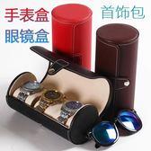 手錶盒 便攜式手錶盒收藏盒男士眼鏡手錶盒 首飾珠寶收納盒 免運直出 交換禮物