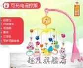 床鈴 嬰兒寶寶0-1歲3-6-12個月玩具音樂旋轉男女孩搖鈴-超凡旗艦店