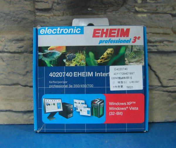 【西高地水族坊】德國EHEIM 2007年最新款 阿圖玩家3e (微電腦智慧型過濾圓桶)電腦連結USB介面