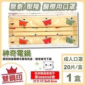聚泰 聚隆 雙鋼印 成人醫療口罩 (神奇電鍋) 20入/盒 (台灣製造 CNS14774) 專品藥局【2018127】