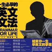 (二手書)一生必學的英文文法