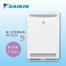 【24期0利率】DAIKIN 大金 14坪 3D清淨閃流抑菌空氣清淨機 MC75LSC 公司貨