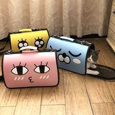寵物背包 貓包外出貓籠子便攜狗包包透氣貓袋貓咪背包貓書包手提箱T4色