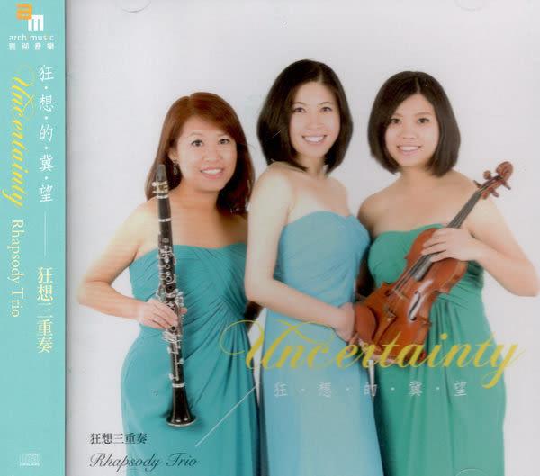 狂想三重奏 狂想的冀望 CD(購潮8)