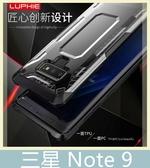 Samsung 三星 Note 9 戰士款 TPUl邊框 酷炫菱形切割 彩色PC背板 防摔 鏡頭加高保護 手機殼 保護殼