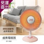 華冠 10吋桌上型鹵素電暖器CT-1022【免運直出】