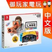 ★御玩家★NS 任天堂實驗室 LABO VR 輕量版 (僅包含VR 眼鏡與火箭筒)