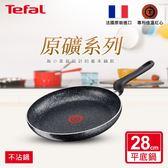 Tefal法國特福 原礦系列28CM不沾平底鍋 SE-B3700602