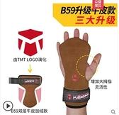 健身手套引體向上握力男女護掌運動護腕單杠輔助帶硬拉 - 風尚3C