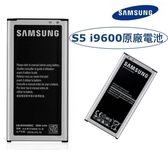 【免運費】三星 S5 【原廠電池】三星 GALAXY S5 I9600 G900i【內建NFC晶片】EB-BG900BBC