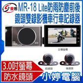 【免運+24期零利率】全新 IS愛思 MR-18 Lite 防雨防塵機車前後鏡頭行車記錄器 重力鎖定 停車監控
