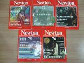 【書寶二手書T5/雜誌期刊_PQD】牛頓_71~76期間_共5本合售_細說登革熱等