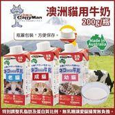 *King Wang*Cattyman《澳洲貓用牛奶-老貓 成貓 幼貓》200ML/瓶 貓用牛奶