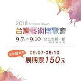 2018台灣藝術博覽會  展期票