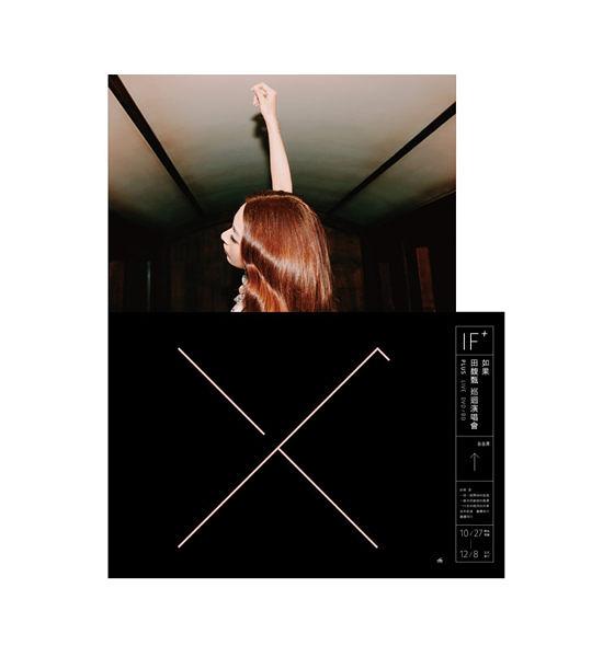 田馥甄 IF+ 如果 田馥甄巡迴演唱會plus LIVE 雙DVD 免運 (購潮8)